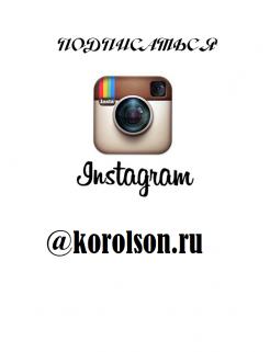Korolson в Инстаграмме